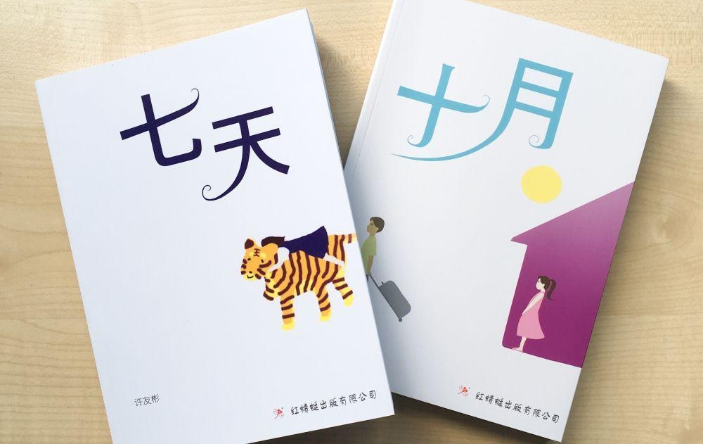 许友彬前两本长篇小说《七天》与《十月》都是畅销书,据说书名来自作者自己的生日——十月七日。(图:红蜻蜓出版社提供)