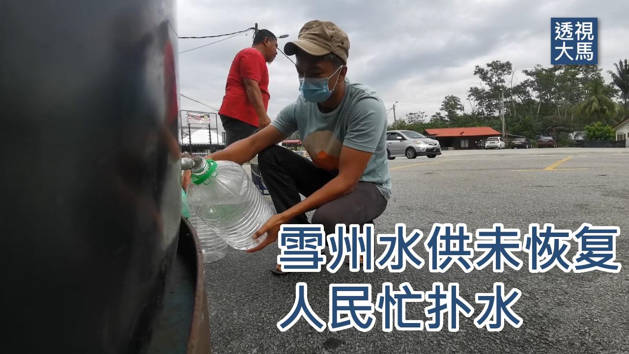 巴生谷水供再受影响 2滤水站持续关闭