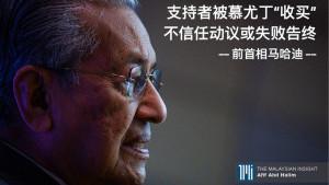 马哈迪:不信任动议或以失败告终
