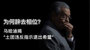 马哈迪谈辞去相位原因