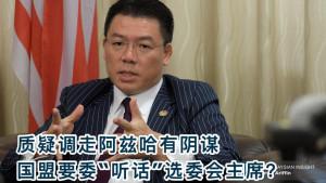 阿兹哈兄弟掌议会司法机构 倪可敏质疑背后政治动机