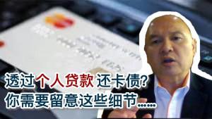 【名师开讲】信用卡和个人贷款利息有何差别?